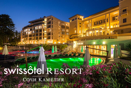 Swissôtel Resort Сочи Камелия (Свисотель Резорт Сочи Камелия)
